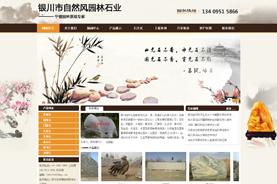 银川自然风园林景观石业