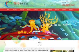 湖南浏阳施马艺术墙绘公司