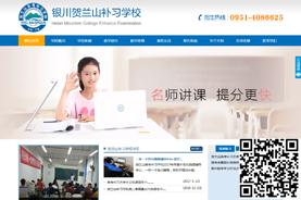银川贺兰山补习学校官方网站