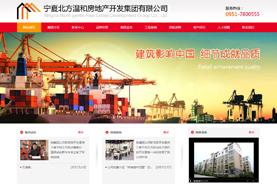 宁夏北方温和房地产开发集团有限公司