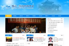 银川河北邯郸商会官网