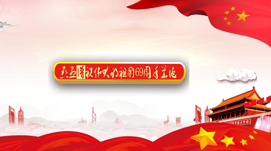 甲乙科技热烈庆祝中华人民共和国成立69周年!