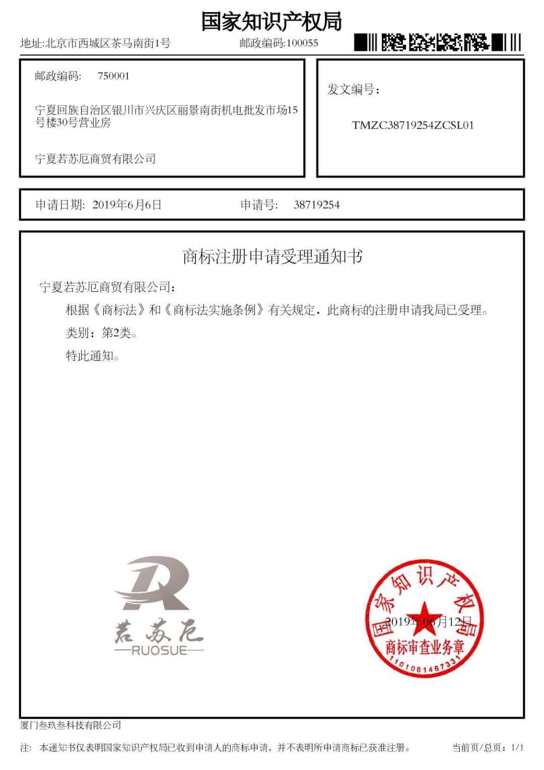 宁夏商标注册